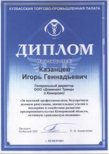КТПП диплом