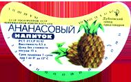 ананасовый