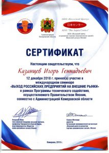 сертификат АНО Японский центр