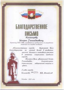 2007 Администрация Кемерово благодарственное письмо