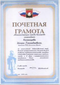 2009 Администрация Кемерово почетная грамота - копия