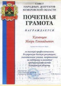 2009 Совет народных депутатов Кемеровской области почетная грамота