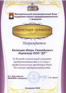 2010 почетная грамота ФПП