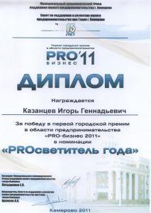2011 Фонд поддержки МП Кемерово диплом