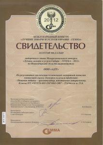 2012 гемма золотая медаль
