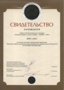 2012 гемма лауреат