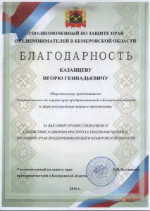 2016 Латышенко ЕП благодарность - копия